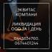 Перейти к объявлению: Експрес-ліквідація ТОВ Київ. Ліквідуємо ПІДПРИЄМСТВО шляхом зміни директора.