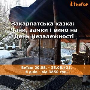 Етнотур. Тур в Закарпатье День Независимости 2021 - изображение 1