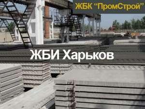 ЖБИ Харьков - железобетонные изделия - изображение 1