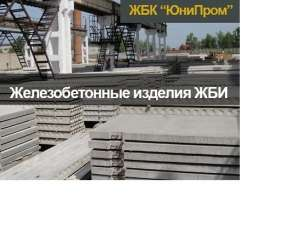 ЖБК и ЖБИ от производителя. Забор, лотки, кольца и прочее - изображение 1