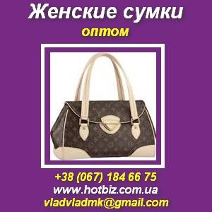 Женские сумки 2012/2013 Китай. Оптовая продажа. - изображение 1