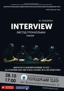 Завітайте на вистави 27 та 28 жовтня до Молодіжного театру. м. Дніпро. - изображение 1
