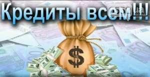Займы для вас от 8 000 до 250 000 гр без всяких бумаг - изображение 1