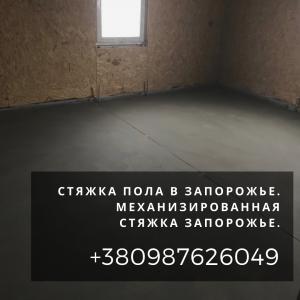 Заказать полусухую стяжку полов в Запорожье. - изображение 1