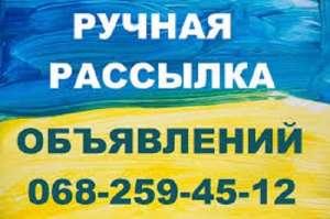 Заказать ручную рассылку объявлений в Запорожье - изображение 1