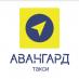 Заказать ТАКСИ - Такси Авангард - трансфер, междугородние перевозки - изображение 3