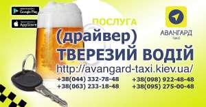 Заказать ТАКСИ - трансфер, междугородние перевозки. Такси Авангард - изображение 1