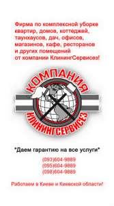 Заказать уборку в квартире Киев - КлинингСервисез - изображение 1