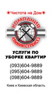 Заказать уборку 1 комнатной квартиры Киев - изображение 1