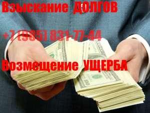 Законно и быстро вернём долг. Звоните. - изображение 1