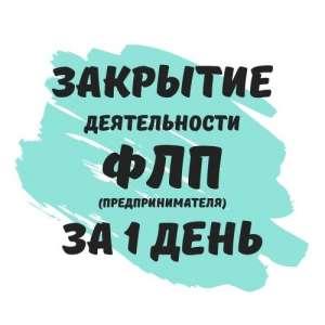 Закрытие ФЛП Днепр, физического лица-предпринимателя в Днепре (недорого) - изображение 1
