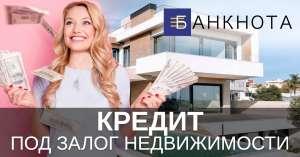 Залоговый кредит до 15 млн грн без справки о доходах от 1,5% - изображение 1