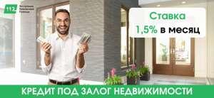 Залоговый кредит от частного инвестора. Кредит под 1,5% в месяц под залог. - изображение 1