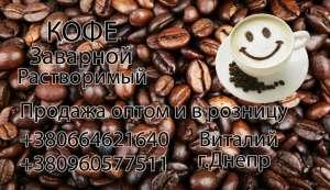 Зерновой и растворимый кофе Запорожье. Опт и розница - изображение 1