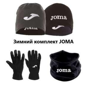 Зимний набор аксессуаров Joma - изображение 1