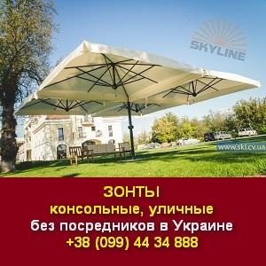 Зонты 2021 для кафе, консольные, уличные. Зонты Scolaro - изображение 1