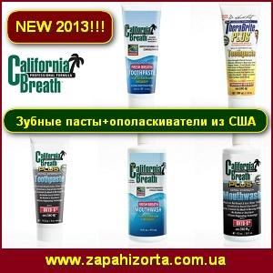 Зубная паста и ополаскиватель 2013 из США - изображение 1