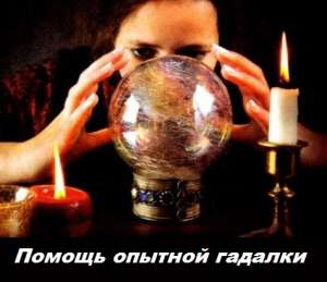 Изготовление амулетов. Самая опытная гадалка в Киеве. Мощный приворот любимого человека. - изображение 1