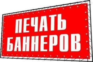 Изготовление баннеров в Одессе, доставка в города Украины - изображение 1