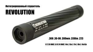 Интегрированный глушитель Revolution .223 .243.30 9mm 6.5 cr - изображение 1