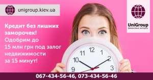Ипотека под 1,5% в месяц в Киеве. Выгодный займ под залог недвижимости за 2 часа. - изображение 1