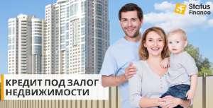 Ипотека под 18% годовых. Выгодный кредит без переплат под залог квартиры. - изображение 1