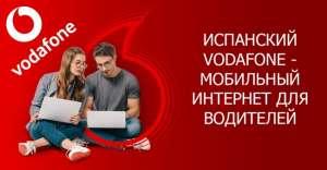 Испанский Водафон Vodafone. 70 гигабайт по зоне ЕС. Мобильный интернет. Роуминг - изображение 1