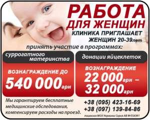 Ищем суррогатных мам и доноров яйцеклеток в клинику репродуктивной медицины - изображение 1