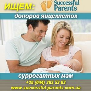 Ищем суррогатных мам и доноров яйцеклеток. Украина - изображение 1
