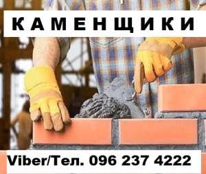 Каменщики в Киеве требуются. Помощь в поиске жилья. - изображение 1