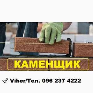 Каменщики требуются на постоянную работу || Киев - изображение 1
