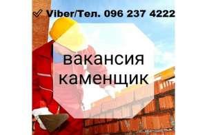 Каменщик - Работа в Киеве || Требуются сотрудники - изображение 1