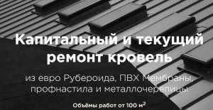 Капитальный ремонт кровли, крыши в Харькове - изображение 1