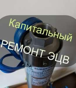 Капитальный РЕМОНТ ЭЦВ 10, ЭЦВ 12 || ЗАКАЗАТЬ запчасти к глубинным насосам. - изображение 1