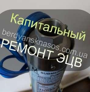 Капітальний РЕМОНТ ЕЦВ 10, ЕЦВ 12 || ЗАМОВИТИ запчастини - изображение 1