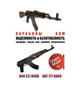 Карабины АКМ «Калашников» завода «Маяк» МКМ-072 - изображение 1