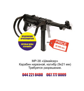 "Карабин полуавтоматический MP-38 (МП-38) 9х21 ""Шмайссер"" - изображение 1"