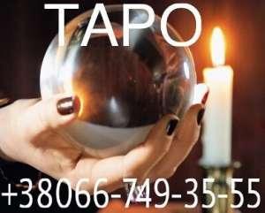 Карты Таро. Расклады на Картах Таро. - изображение 1