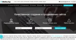 Качественное создание и продвижения сайтов - изображение 1