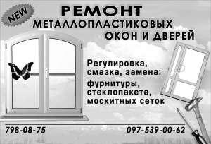 Качественный ремонт окон, дверей в Одессе - изображение 1