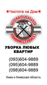 Киев уборка квартир - изображение 1