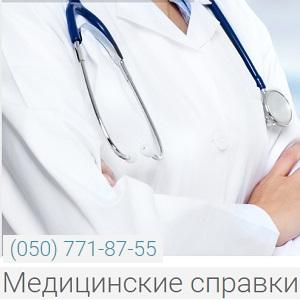 Киев 2019. Медицинские справки с доставкой - изображение 1