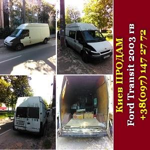 Киев 2019 Продам груз авто Ford Transit 2003 гв - изображение 1