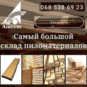 Киев 2020 ООО АПОЛЛО. Продам доска сухая столярная. - изображение 1