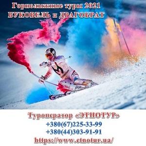 Киев 2021. Горнолыжные туры Буковель Драгобрат - изображение 1