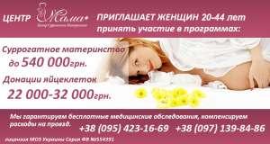 Клиника приглашает к сотрудничеству: суррогатных мам и доноров яйцеклеток - изображение 1