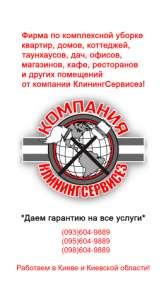 Клининговая уборка после арендаторов от КлинингСервисез, Киев - изображение 1