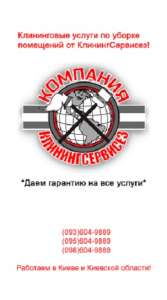 Клининговые услуги от КлинингСервисез, Петропавловская Борщаговка - изображение 1