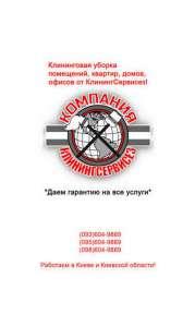 Клининговые услуги уборка квартиры Киев - КлинингСервисез - изображение 1