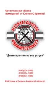 Клининг уборка 2 комнатной квартиры после ремонта в Киеве - изображение 1